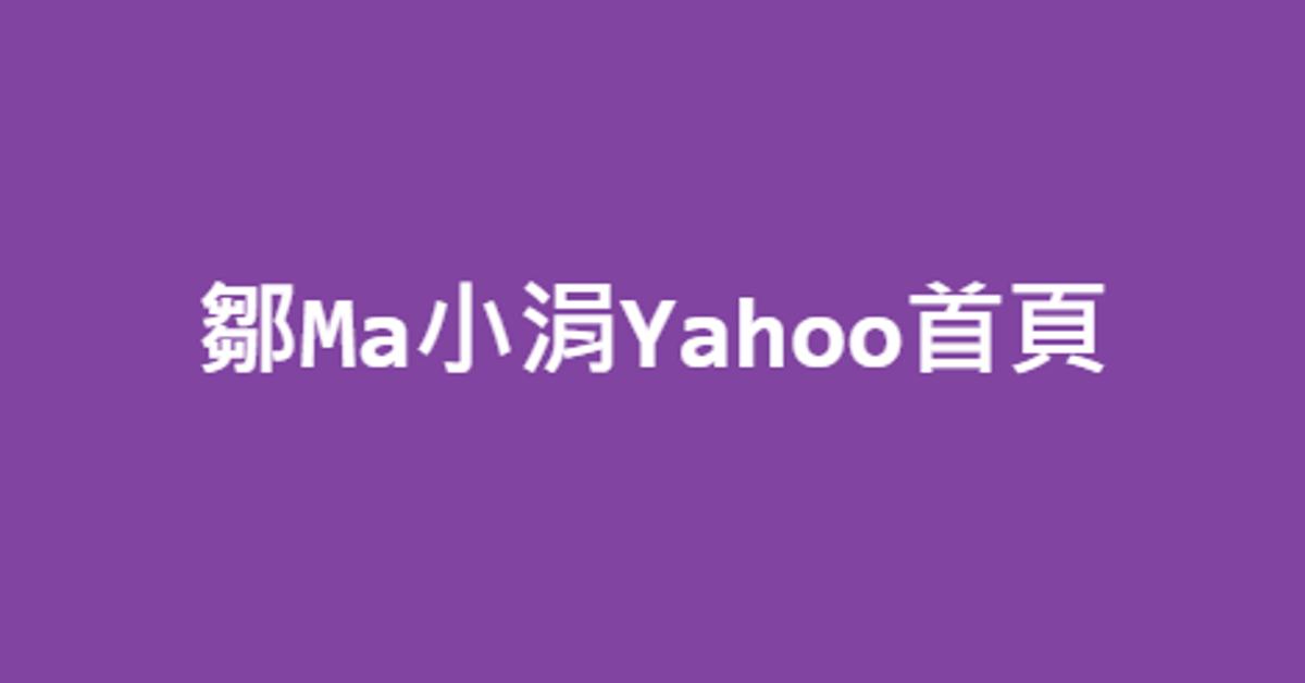 鄒Ma小涓Yahoo首頁