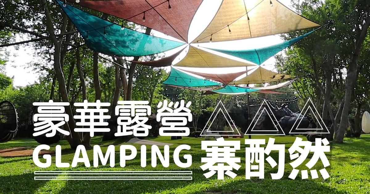 豪華露營!寨酌然兩天一夜,行程都幫你安排好了!和一般露營到底差在哪裡呢?|旅遊VLOG|家庭兄弟