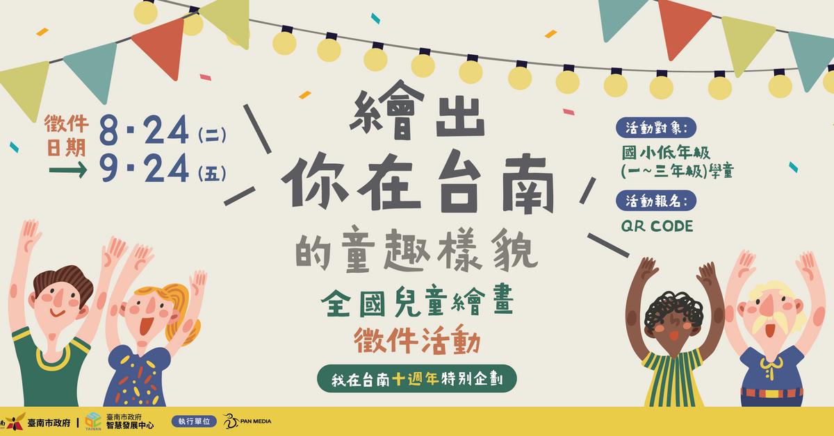 繪出你在台南的童趣樣貌|線上報名表