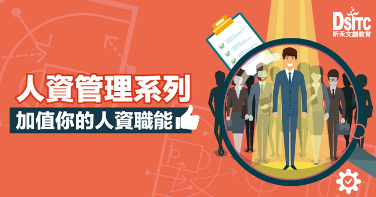 2021人資管理系列 與你一起加值人資專業職能!