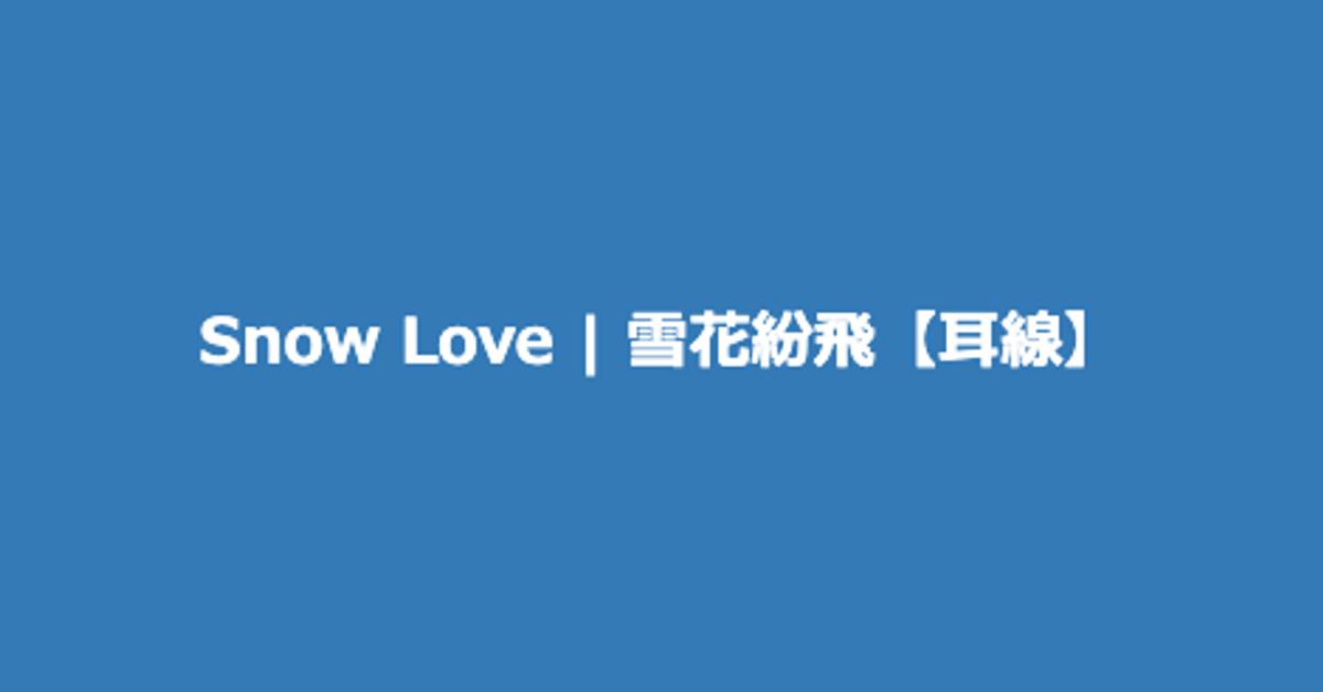 Snow Love   雪花紛飛【耳線】