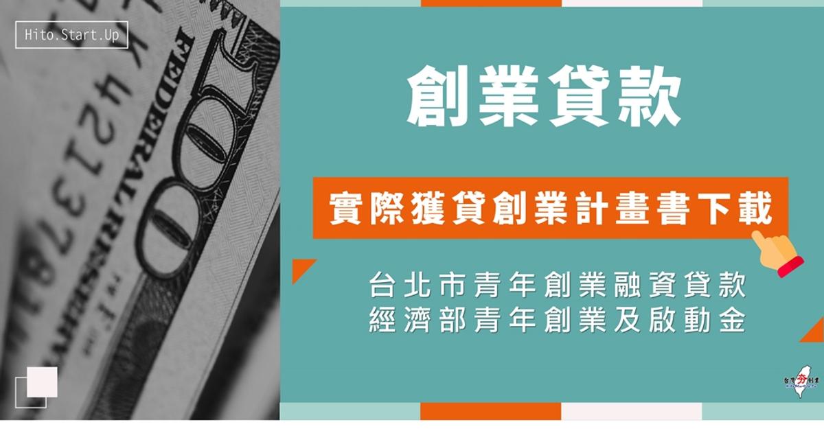 青年創業貸款實際獲貸 創業計畫書範例 電子檔下載(9月)