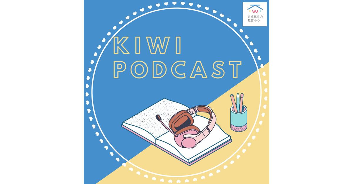 Kiwi Podcast | 在 KKBOX 收聽 Podcast
