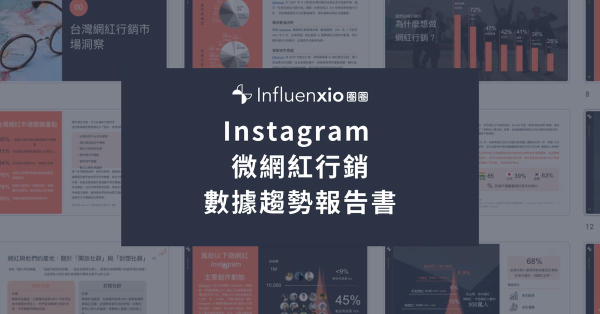 【填寫表單馬上領取!】Instagram 微網紅行銷數據趨勢報告書 » SurveyCake