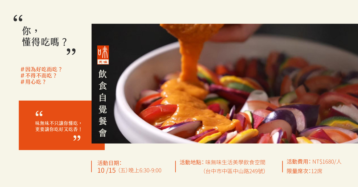 【味無味】飲食自覺餐會 - 秋夜限定場