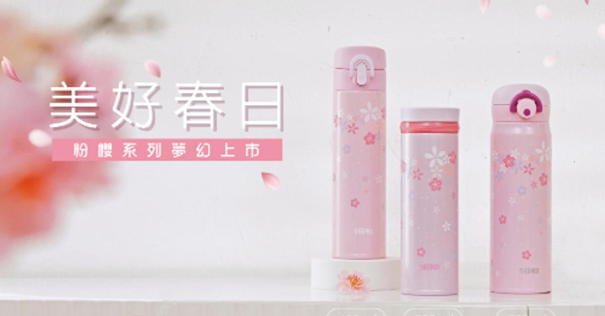 ♥浪漫櫻花新上市♥799起 ????????THERMOS