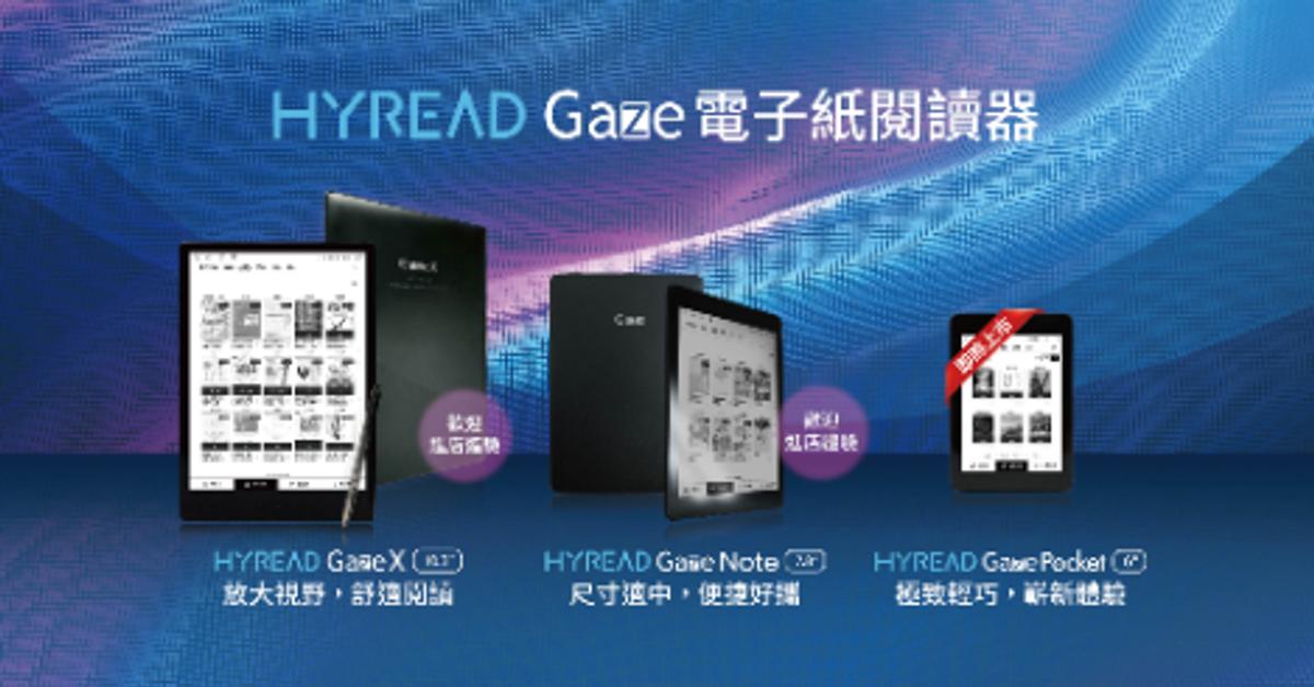 HyRead Gaze 電子紙閱讀器 | 買書/租書/借書/個人藏書