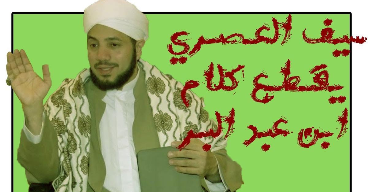 فضيحة الأشعري سيف العصري في ادعائه ان ابن عبد البر أشعري