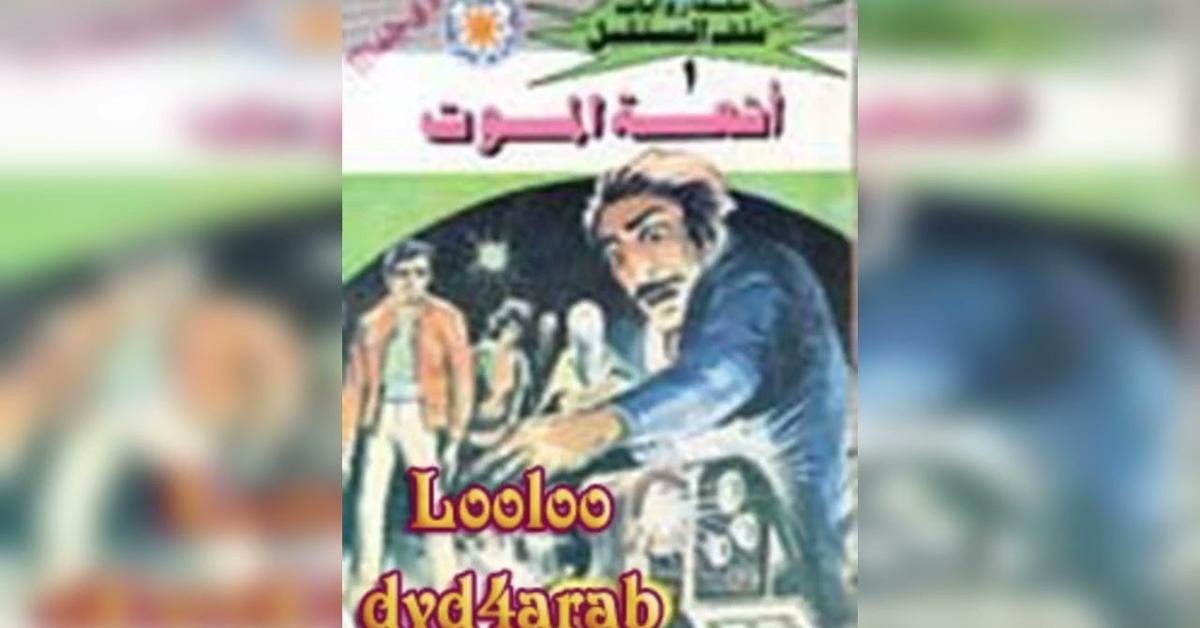 ملف المستقبل اشعه الموت للدكتور نبيل فاروق قصص خيال علمى