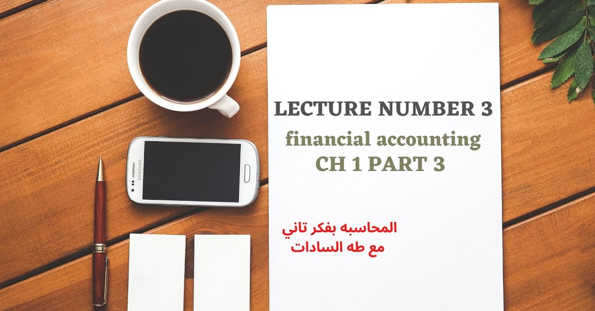 Financial accounting course/Chapter1: Accounting in action part 3
