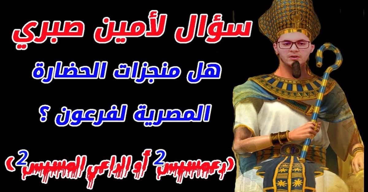 """""""سؤال لأمين صبري القرفان: """"هل منجزات الحضارة المصرية لفرعون رمسيس الثاني أو الراعي المسيس الثاني؟"""
