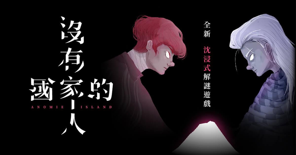 《沒有國家的人》全新國產沈浸式解謎 RPG   挖貝 WaBay   台灣最值得信賴的群眾集資 / 群眾募資平台