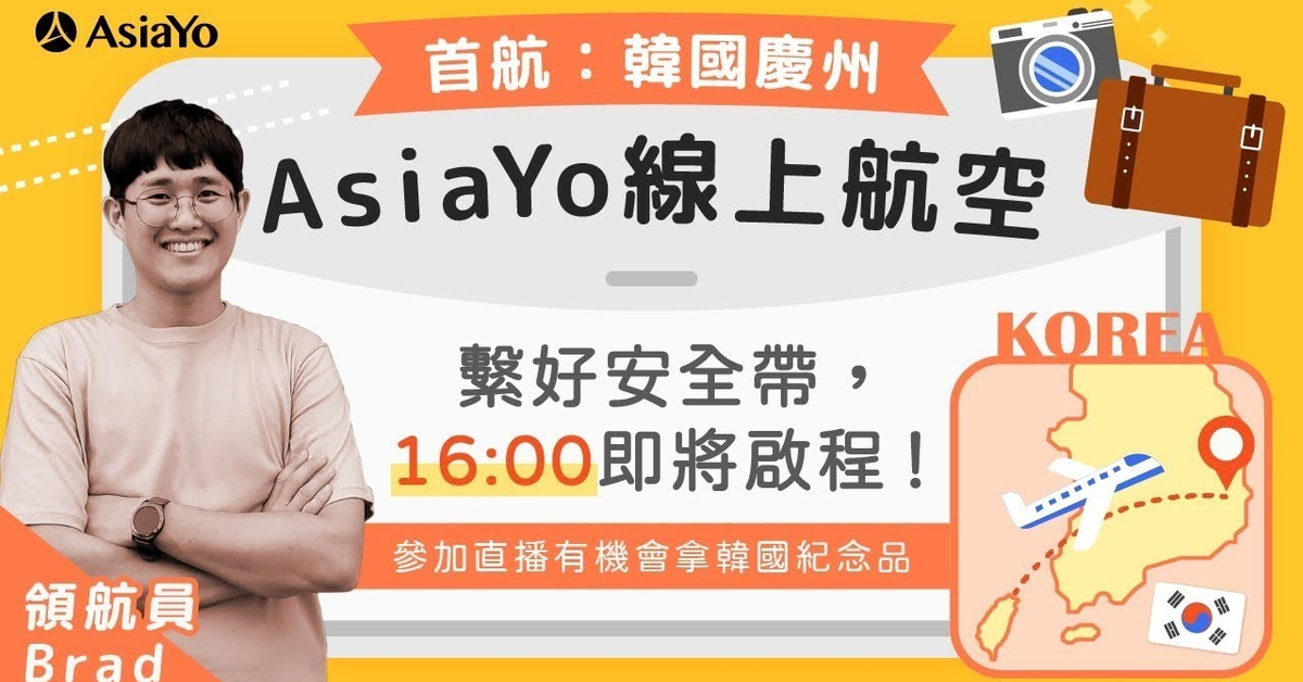 AsiaYo 線上微旅遊!7/24 首航:韓國慶州