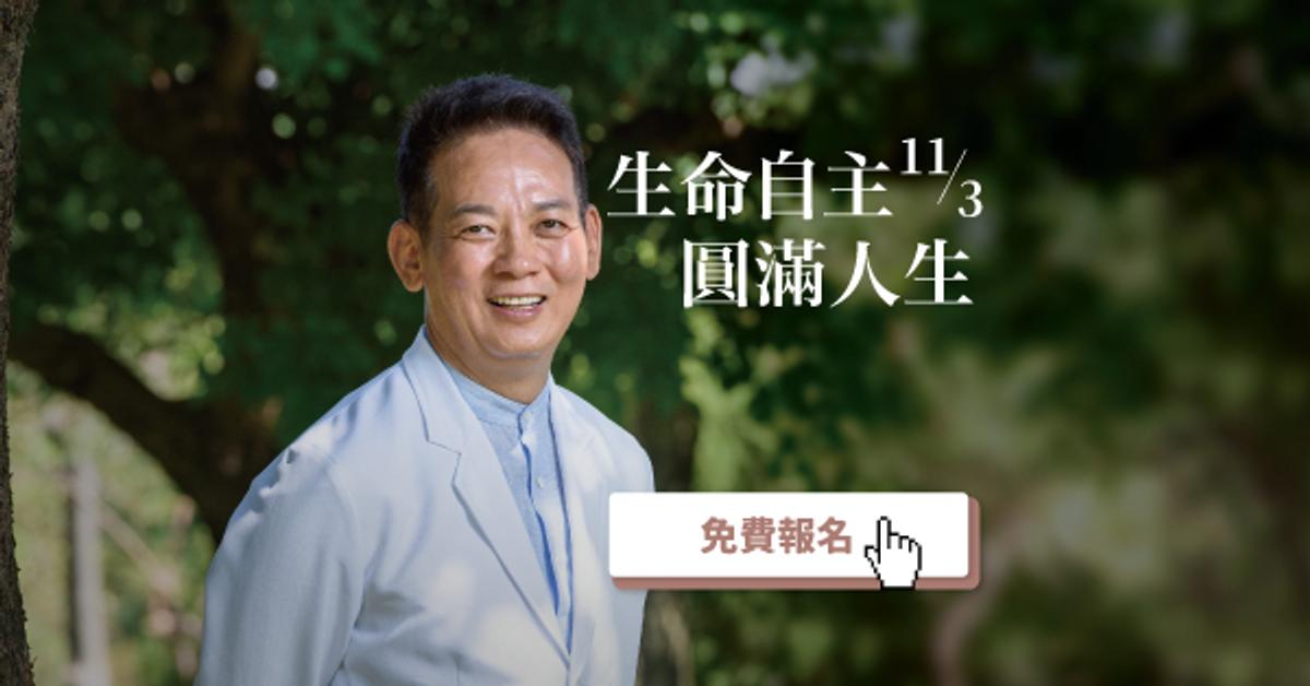 免費報名【生命自在・圓滿人生】秀蘭線上公益講座