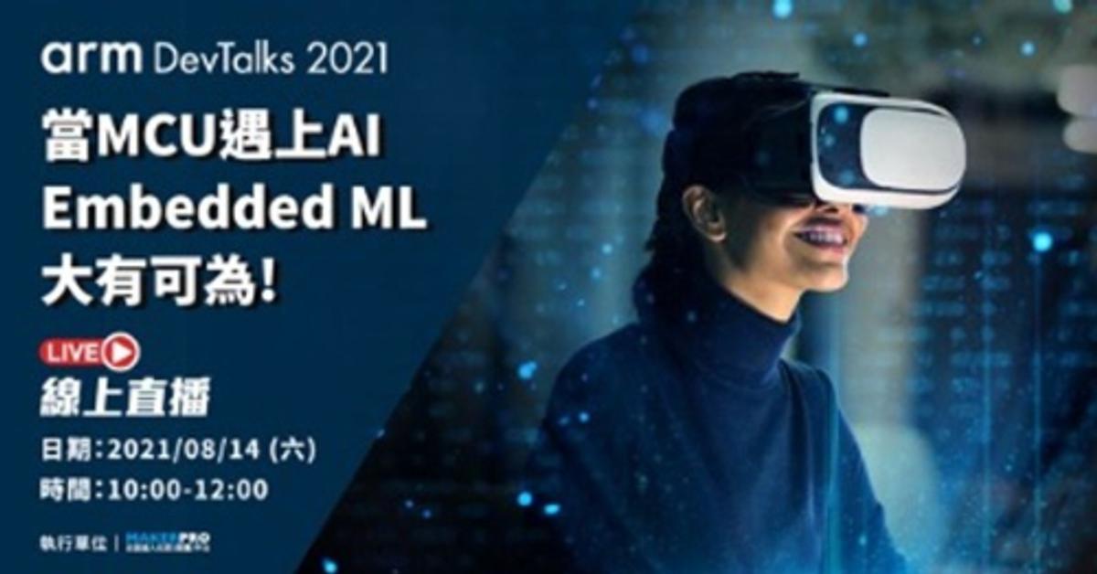 當MCU遇上AI:Embedded ML大有可為! - Building Maker Economy:自造達人社群/媒體/平台