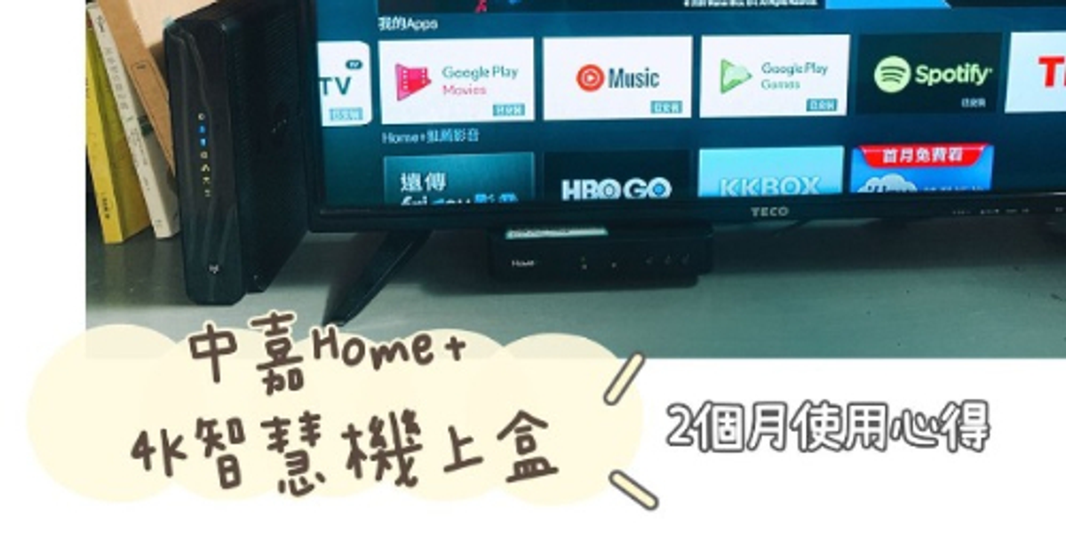 Home+中嘉 4K高畫質智慧電視機上盒使用心得 – 雪莉的腦