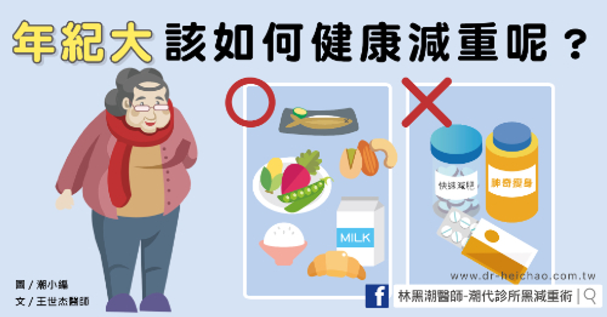 年紀大該如何健康減重呢?/文:王世杰醫師 - 潮代診所 林黑潮 減肥 減重 瘦身 門診 健康減重