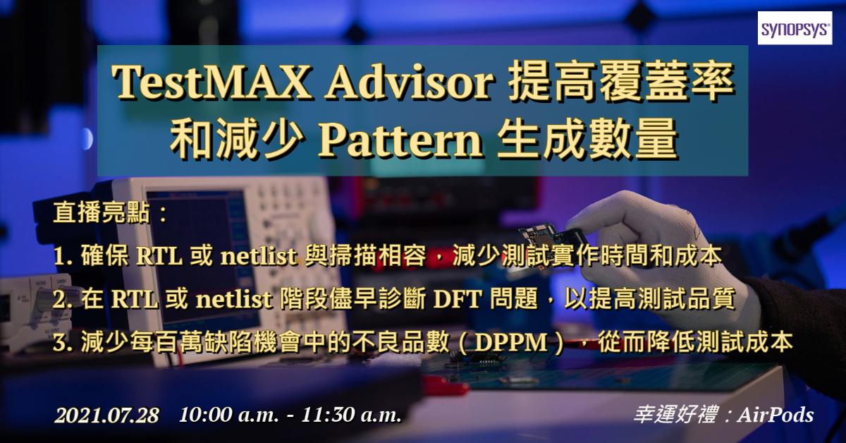 使用 TestMAX Advisor 提高覆蓋率和減少 Pattern 生成數量 - 電子工程專輯