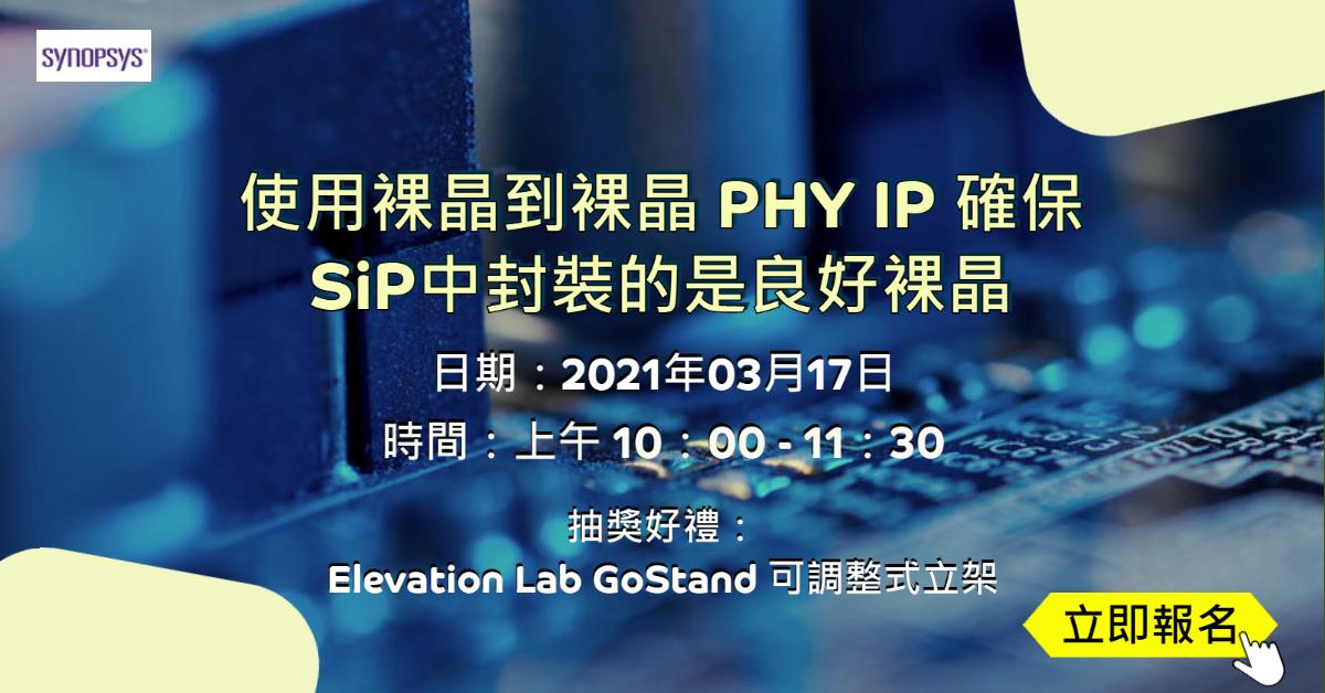 使用裸晶到裸晶 PHY IP 確保SiP中封裝的是良好裸晶 - 電子工程專輯