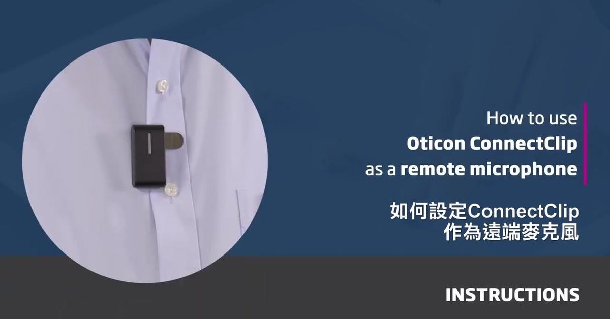 【居家防疫-聽友充電站】07:如何將Oticon ConnectClip當作遠端麥克風