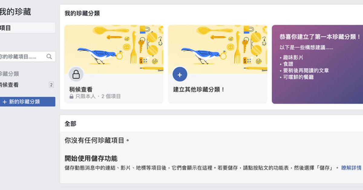 將 Facebook 中上百個珍藏項目,變成自己的一本電子書 未來6米