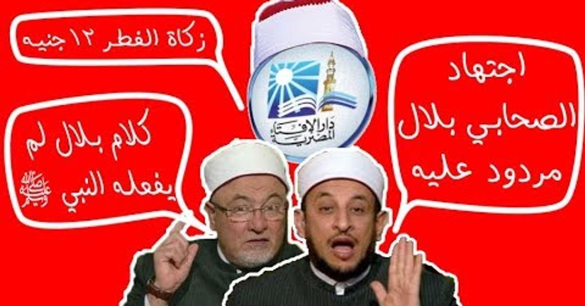الرد على الصحابي بلال بن أبي رباح / خالد الجندي / رمضان عبد المعز / الأضحية / وزكاة الفطر