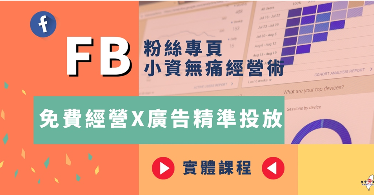FB粉絲專頁小資無痛經營術—免費經營 X 廣告精準投放 (實體課程11月場)