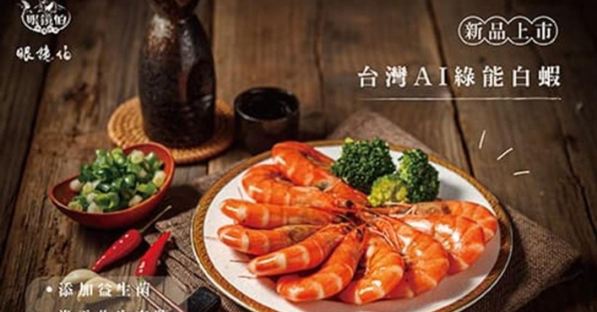 眼鏡伯-台灣產白蝦(四盒)