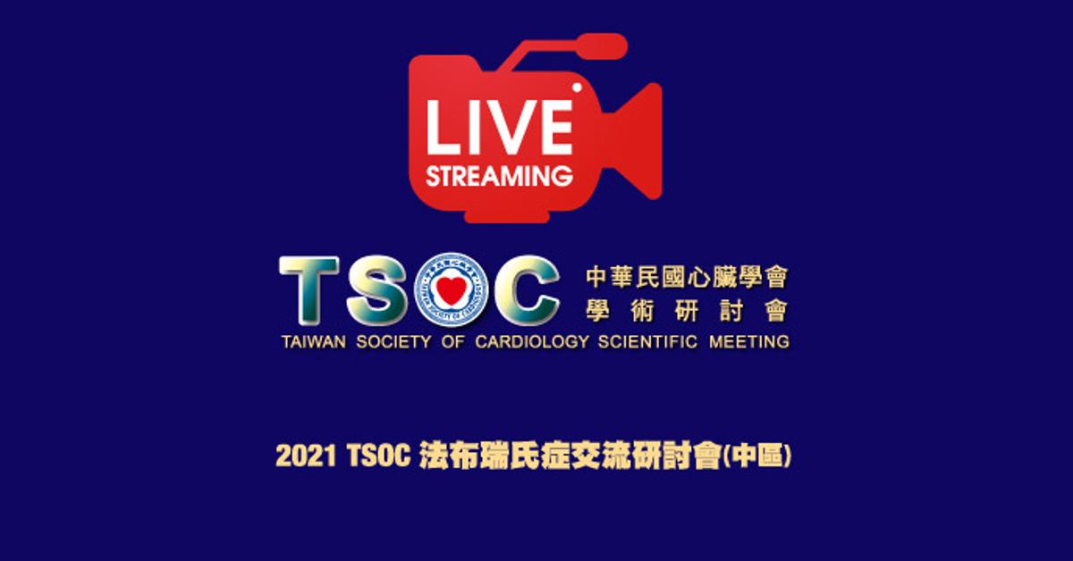 2021 TSOC 法布瑞氏症交流研討會(中區)