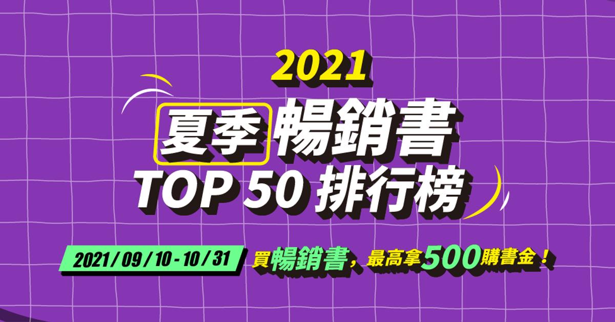 2021夏季暢銷書排行榜Top50   HyRead電子書店
