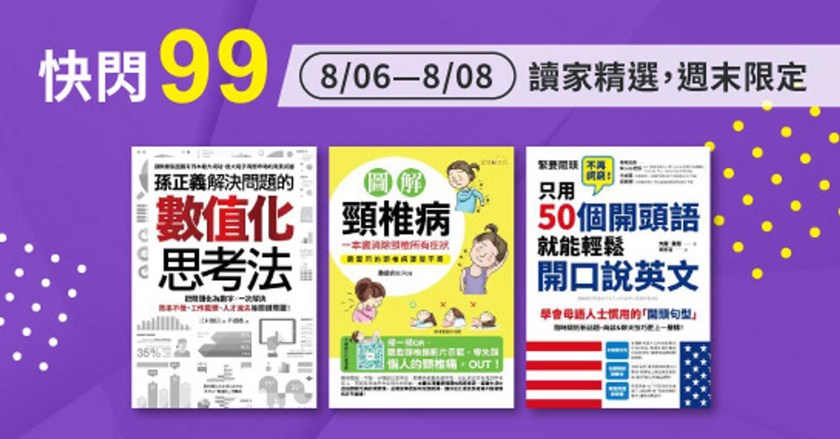 8/6-8/8快閃99,讀家精選.週末限定   HyRead ebook 電子書店