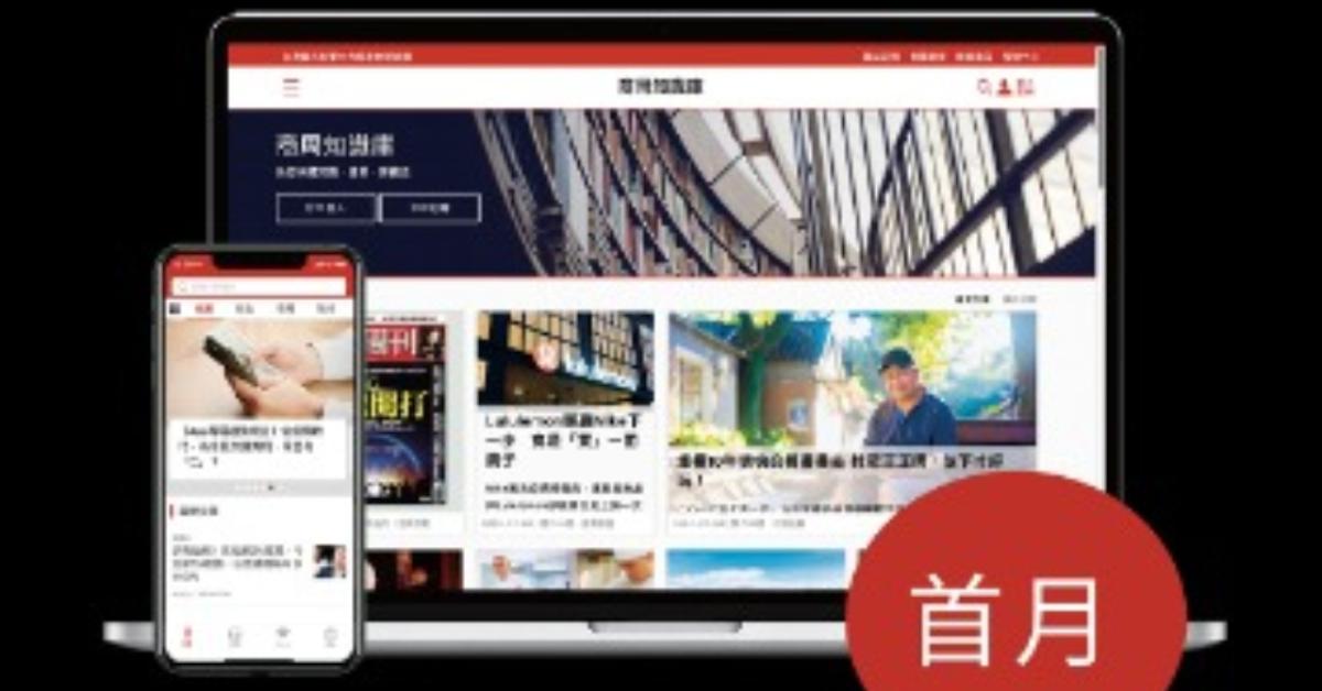 【收藏麟洋配】數位閱讀首月1元 - 商周store