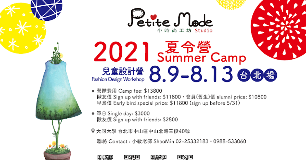 2021 台北夏令營《Miró Miró》