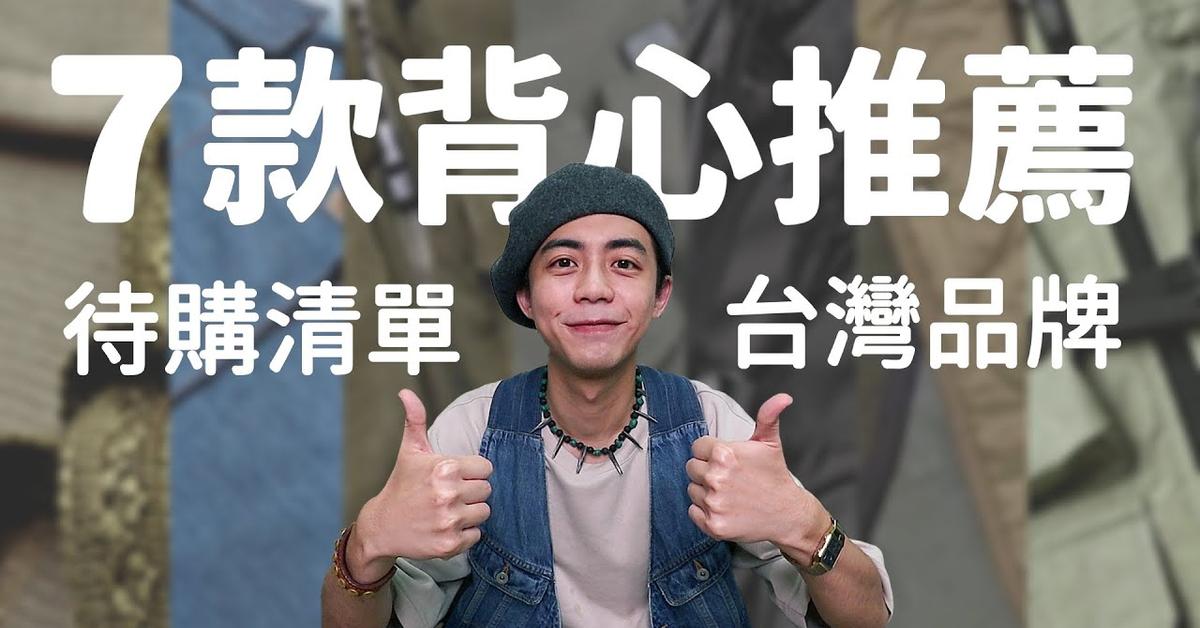 近期關注7款台灣品牌背心,台灣男裝品牌也有出好看的背心啊!今夏想買背心穿搭就靠這部了!|家庭兄弟