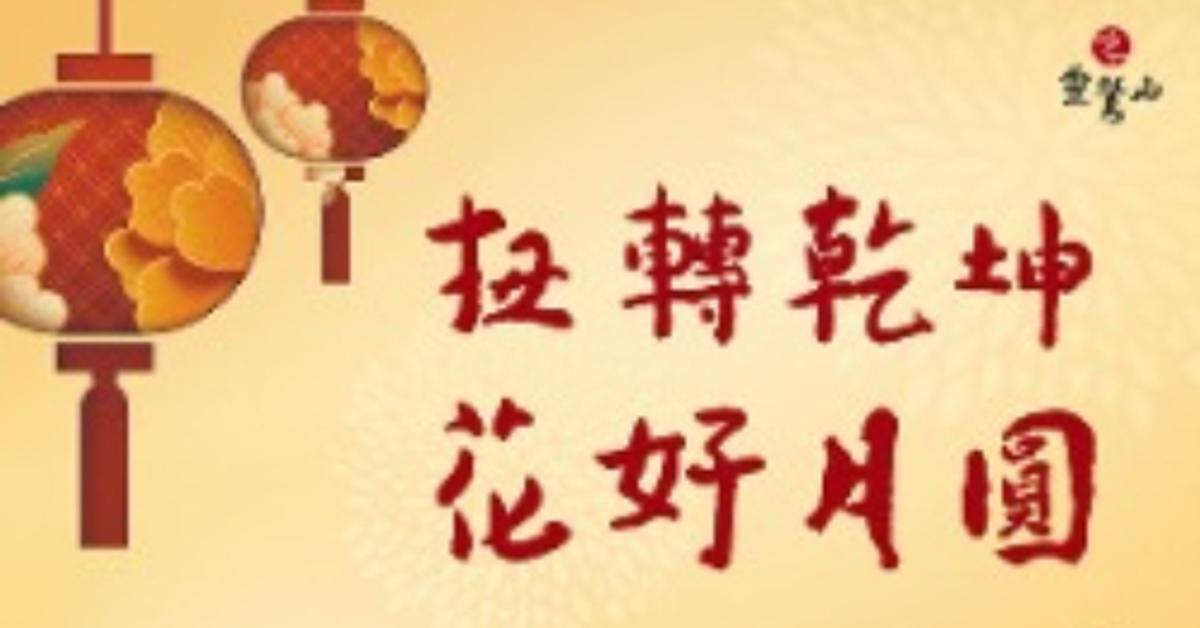 2021靈鷲山新春祈福系列活動 牽佛手。結佛珠。頂禮舍利。財神修法