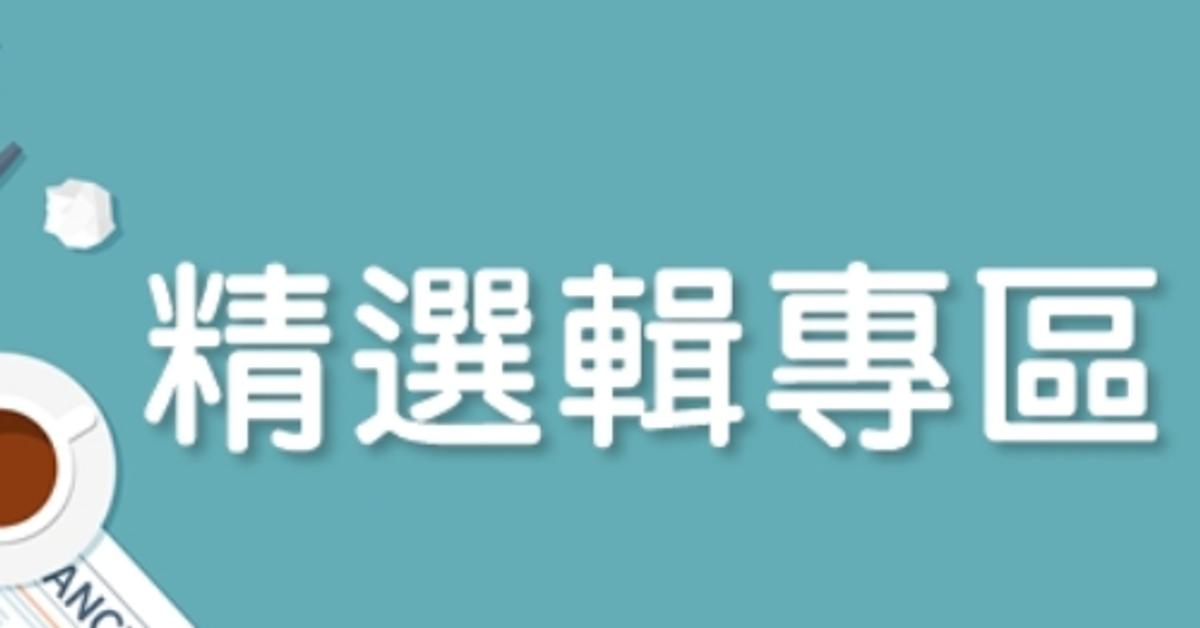 基督教今日報-精選輯專區