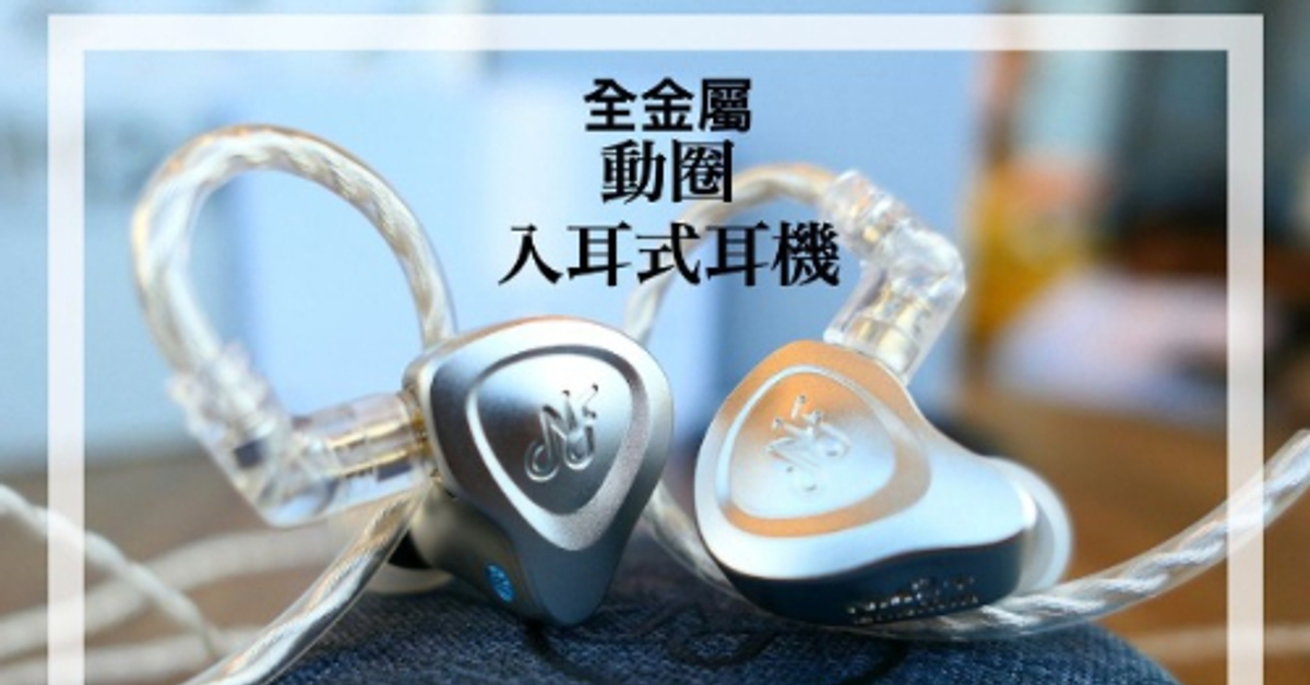 [開箱評測]NF Audio NM2+ 入耳式耳機~讓監聽不只是監聽~