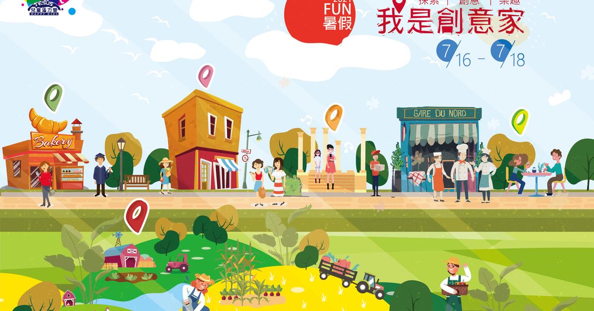 2021兒童快樂暑期營會
