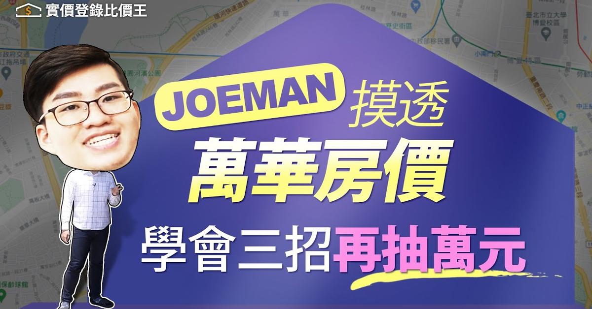 【抽獎活動進行中】Joeman摸透萬華房價!買房賣房查實價登錄3招再抽萬元|#Joeman|@實價登錄比價王