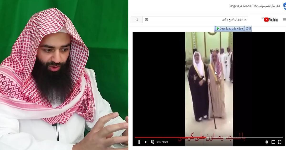 المقطع المفترى أن الشيخ عبد العزيز آل الشيخ يرقص