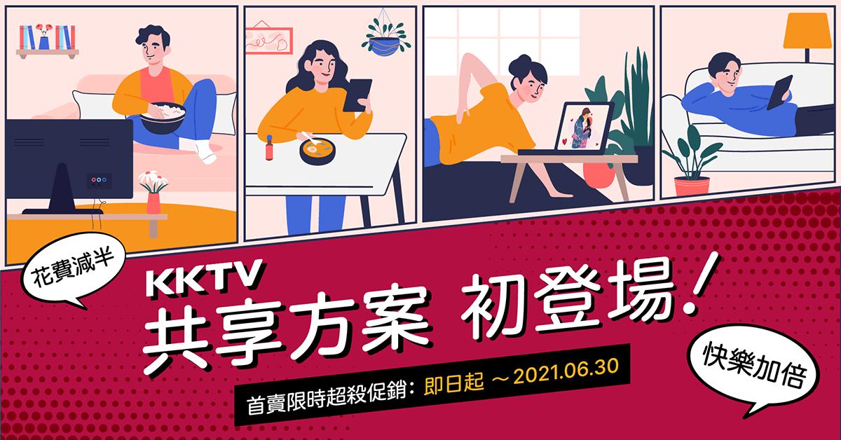KKTV 共享方案 開賣促銷中!