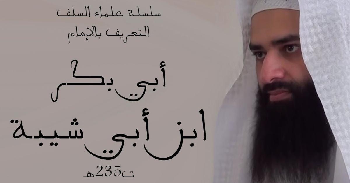 ابن أبي شيبة ت235هـ   سلسلة علماء السلف   محمد بن شمس الدين
