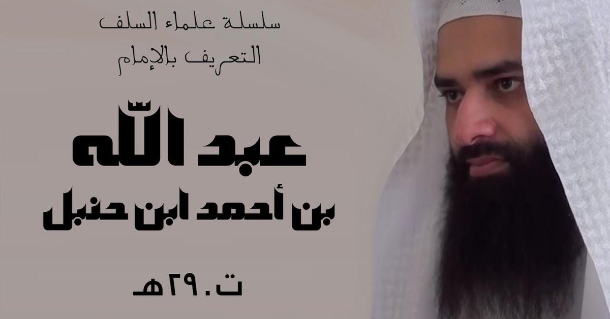 عبد الله بن احمد بن حنبل ت290هـ | سلسلة علماء السلف | محمد بن شمس الدين