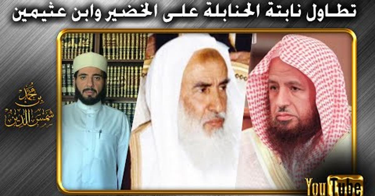 الرد على طعونات حنابلة علي جمعة في الشيخ الخضير والشيخ ابن العثيمين