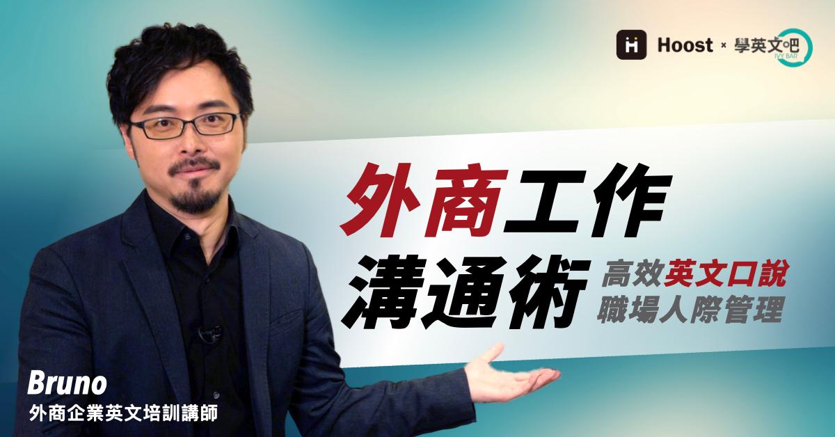 <外商工作溝通術> 6/30 中午 12:00 正式開始募資,一口氣學會英文口說 & 人際管理!