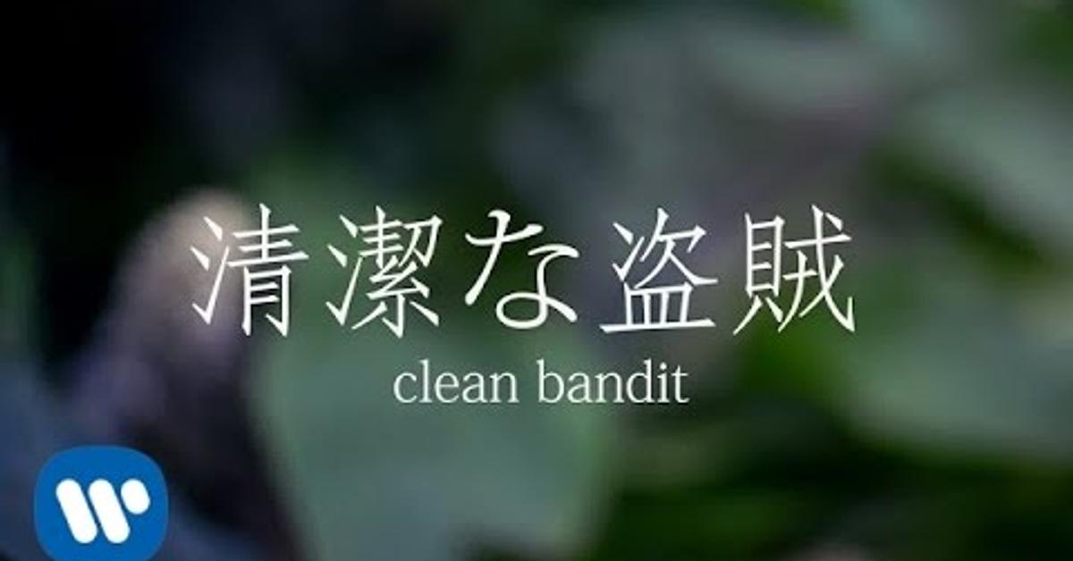 Clean Bandit 清潔的盜賊 - Rather Be 只要你 (ft.Jess Glynne 潔絲葛琳) (華納official HD 高畫質官方中字版)