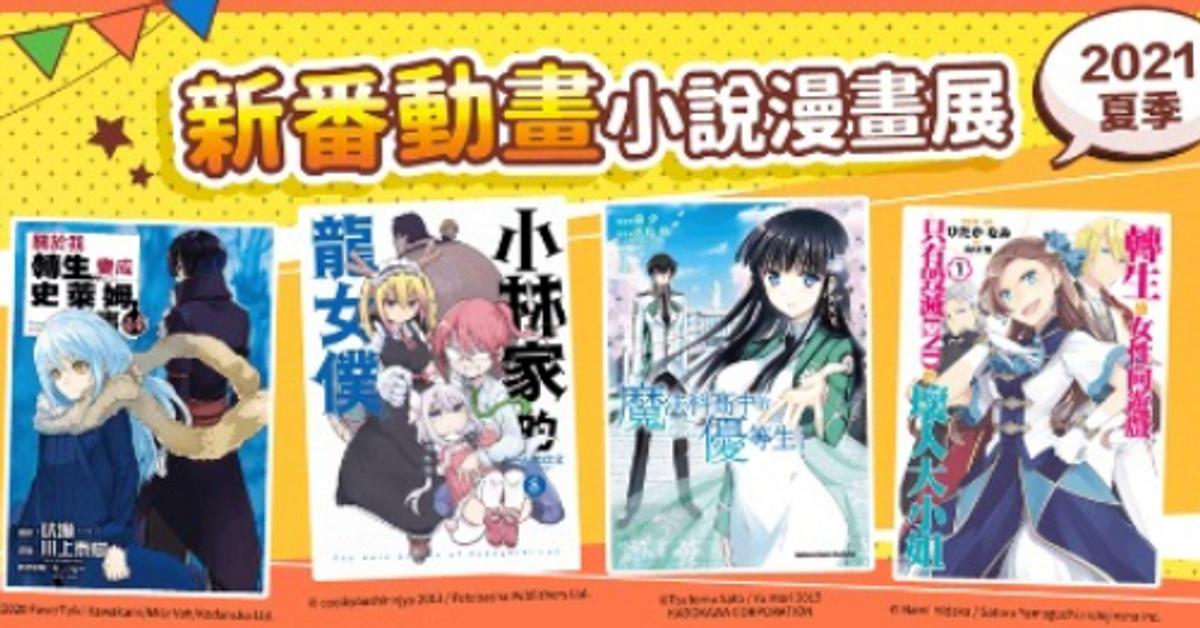 2021夏季新番動畫小說漫畫展 HyRead電子書