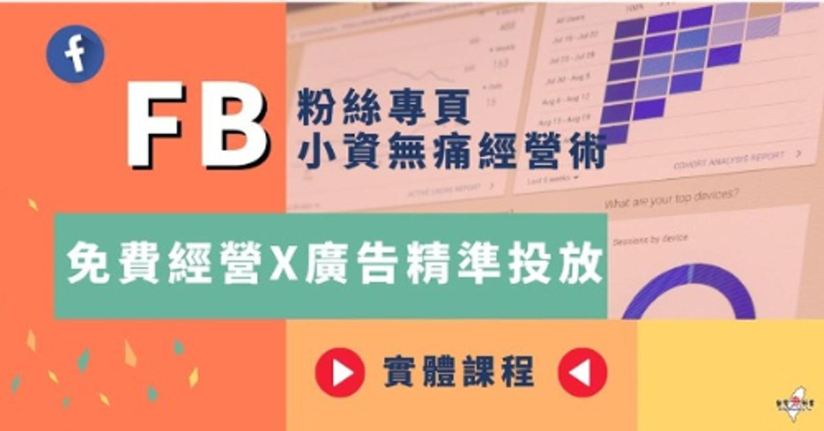 FB粉絲專頁小資無痛經營術—免費經營 X 廣告精準投放 (實體課程10月場)