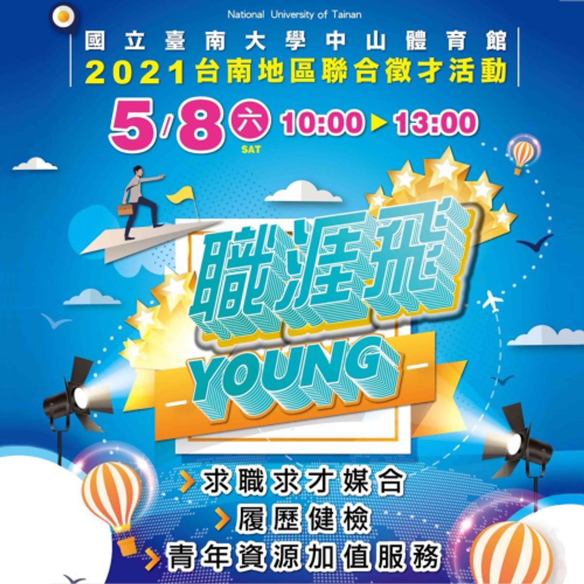 110/5/8「職涯飛young」2021臺南地區大型聯合徵才活動 - 找工作 - 求才令