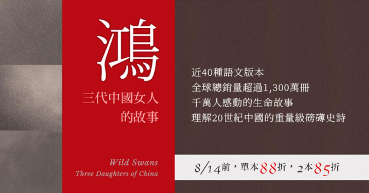 麥田-鴻:三代中國女人的故事   HyRead電子書